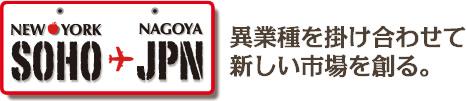 SOHO-JAPAN
