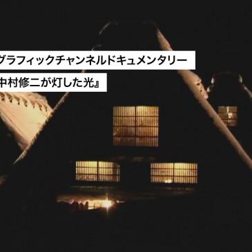 ナショナルジオグラフィックチャンネルドキュメンタリー<br />『THE LIGHT 中村修二が灯した光』