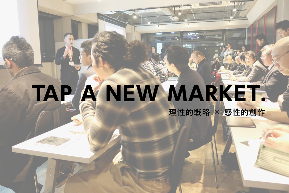 tap a new market
