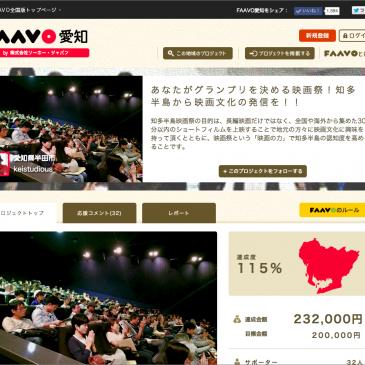 御礼!|FAAVO愛知「あなたがグランプリを決める映画祭!知多半島から映画文化の発信を!!」目標金額達成!