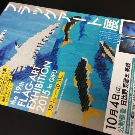 フラッグアート展 in 岐阜、いよいよスタート!