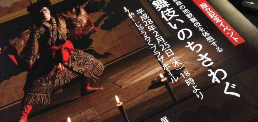 東邦ガス(株)岐阜支社 設立記念イベントをプロデュースさせて頂きました